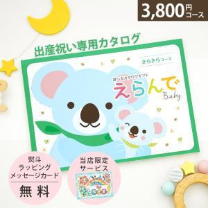 出産祝い カタログギフト えらんで Baby きらきらコース  3800円コース|gift-maruheart