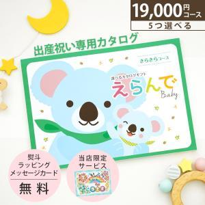 赤ちゃん 出産祝い カタログギフト 5つ選べる えらんで Baby きらきらコース gift-maruheart