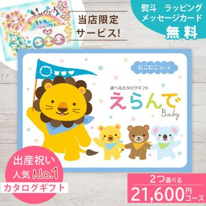 出産祝い カタログギフト えらんで Baby にこにこダブルチョイス ベビーとママに贈りたい2つ選べるカタログギフト 21600円コース|gift-maruheart