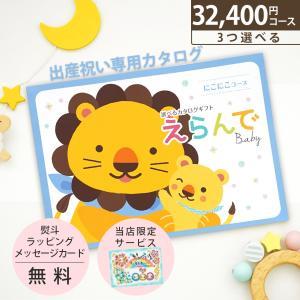 赤ちゃん 出産祝い カタログギフト えらんで Baby にこにこトリプルチョイス 3つ選べるカタログギフト|gift-maruheart