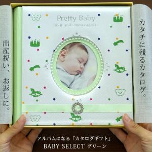 出産祝 出産祝い カタログギフト ベビーセレクト マイプレシャス グリーントイ