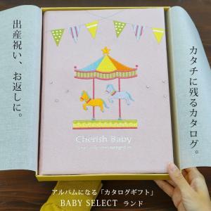 赤ちゃん 出産祝い カタログギフト ベビーセレクト アルバムなるカタログギフト マイプレシャス  ランド|gift-maruheart