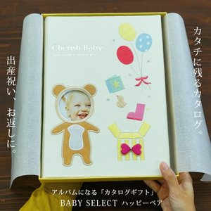 出産祝 出産祝い カタログギフト ベビーセレクト アルバムに...