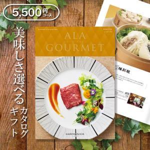 カタログギフト アラグルメ ハーモニック レッドアイ(5000円コース)|gift-maruheart