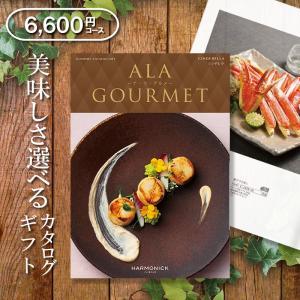 名店の味が揃ったグルメカタログギフト ア・ラ・グルメ/ハーモニック シンデレラ(6000円コース)