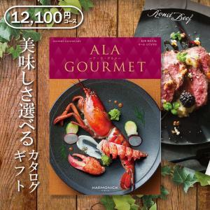 カタログギフト グルメ アラグルメ ハーモニック キールロワイヤル(11000円コース) gift-maruheart