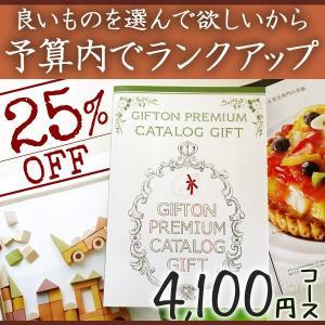 カタログギフト 割引 25%OFF ギフトンのおすすめ 4100円コース(CE)|gift-maruheart