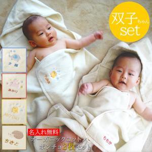 【出産祝い 名入れ 双子 兄弟姉妹】オーガニックコットン フード付きバスタオル(ポンチョ)2枚セット|gift-maruheart