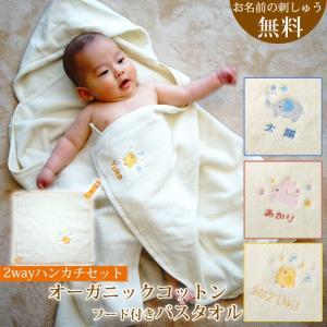 出産祝い 名入れ  名前 オーガニックコットン フード付きバスタオルとハンカチ2点セット|gift-maruheart