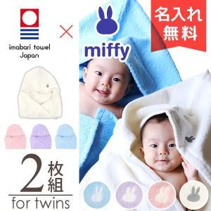 出産祝い 名入れ 双子 今治タオル ミッフィー& フード付き バスタオル 2枚 セット|gift-maruheart