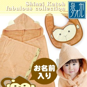 出産祝い 名入れ 日本製・泉州×shinzi katoh カトウシンジ  バスポンチョ(フード付きバスタオル)+スタイ(よだれかけ)|gift-maruheart