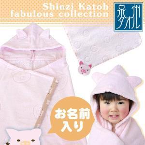 出産祝い 名入れ 日本製・泉州×shinzi katoh カトウシンジ 耳つきバスポンチョ(フード付きバスタオル)+ハンカチ|gift-maruheart