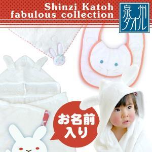 出産祝い 名入れ 日本製・大阪・泉州×shinzi katoh カトウシンジ バスポンチョ(バスタオル フード付き)+スタイ (よだれかけ) +ハンカチ|gift-maruheart