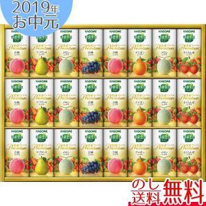 カゴメ 野菜生活ギフト 国産プレミアム(24本) YP−50R