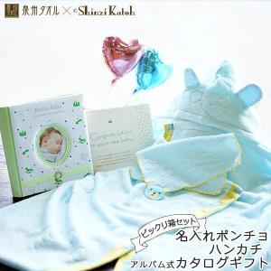 ポンチョ ハンカチ ベビーアルバム 詰め合わせ 泉州タオル カトウシンジのお祝いビックリ箱 gift-maruheart