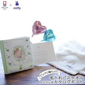 出産祝い 名入れ バスタオル ベビーアルバム 詰め合わせ 今治タオル ミッフィーのお祝いビックリ箱 gift-maruheart