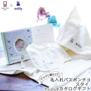 ポンチョ スタイ ベビーアルバム 詰め合わせ 今治タオル ミッフィーのお祝いビックリ箱 gift-maruheart