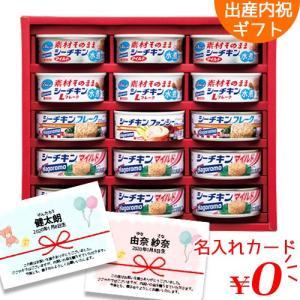 出産内祝い 缶詰ギフトセット はごろも シーチキンギフト SET-30H メッセージカード付き 27...