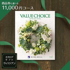 商品券 ギフトカード も選べるカタログギフト 11,000円...