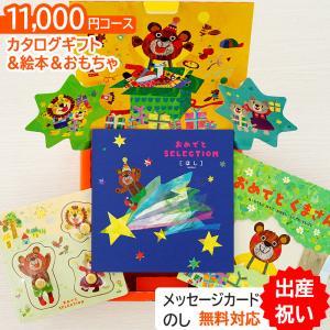 誕生日 カタログギフト  おめでとセレクション 出産祝い ほしコース gift-maruheart