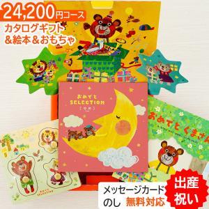 誕生日 カタログギフト おめでとセレクション 出産祝い ゆめコース gift-maruheart