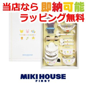 ベビー食器セット 日本製 出産祝い 出産祝 離乳食 ベビーフードセット ミキハウス ギフトセット