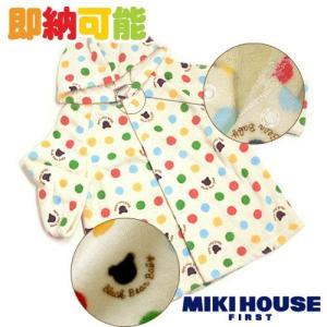 名前入り 出産祝い ミキハウス mikihouse カラフル水玉 日本製 ベビーバスローブ 女の子 男の子 誕生日 プレゼント 出産内祝い 赤ちゃん 人気 名入れ刺繍 ギフト|gift-one