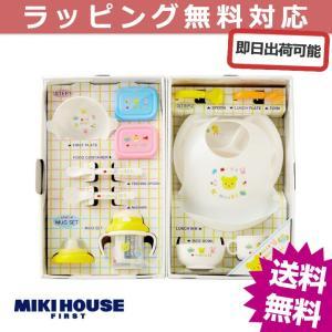 ベビー食器セット ギフトセット お食い初め 日本製 ミキハウス mikihouse 出産祝い 初節句 端午の節句 桃の節句 離乳食 プレゼント 百日祝い|gift-one