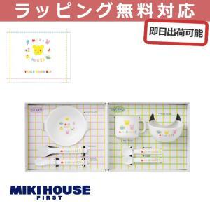 出産祝い 出産祝 ミキハウス mikihouse テーブルウェア ミニ ギフトセット 日本製