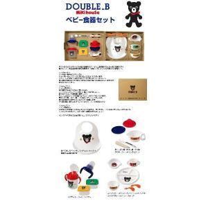 出産祝い 出産祝 ミキハウス mikihouse ダブルB ベビー食器セット ギフトセット|gift-one|03