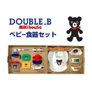 出産祝い 出産祝 ミキハウス mikihouse ダブルB ベビー食器セット ギフトセット|gift-one|05
