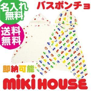 名前入り バスポンチョ 出産祝い ミキハウス ご出産祝い mikihouse 日本製 プッチー うさこ 名入れ刺繍 プレゼント 男の子 女の子|gift-one
