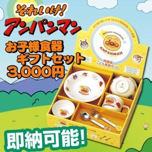 出産祝い 出産祝 アンパンマン ベビー食器セット お子様食器ギフトセットM 日本製  アンパンマン 食器セット ベビー キッズ|gift-one