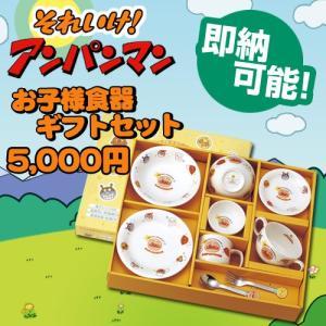 出産祝い アンパンマン お子様 食器セット ギフトセットL お祝い 離乳食 電子レンジ 食洗機 食器洗い乾燥機 お食い初め 男の子 女の子 日本製|gift-one
