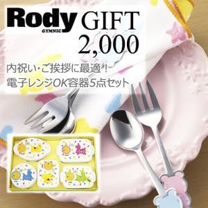 出産祝い 出産祝 rody 電子レンジ容器5点 ギフトセット 日本製  おもちゃ ロディ ろでぃ|gift-one