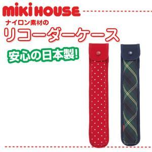 リコーダーケース 日本製 出産祝い 出産祝 ミキハウス mikihouse マジックテープでランドセルのベルトに取り付けることが出来ます gift-one
