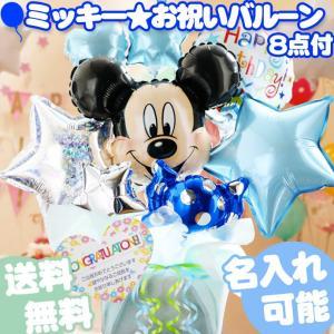 誕生日 出産祝い バルーン ディズニー ミッキー アレンジ ギフト 開店祝い 電報 結婚祝い 誕生日 御祝い プレゼント 結婚式|gift-one