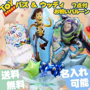 バルーン ディズニー トイストーリー バズ ウッディ ブルー 男の子 誕生日 出産祝い ギフト 開店祝い 電報 結婚祝い|gift-one
