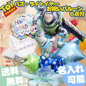 1歳 男の子 バルーン ディズニー トイストーリー バズ・ライトイヤー ブルー 誕生日 出産祝い ギフト 開店祝い 電報 結婚祝い|gift-one