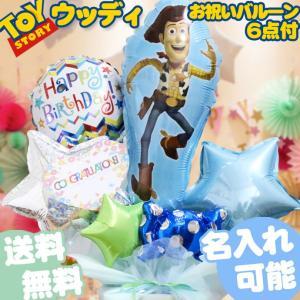 男の子 バルーン ディズニー トイストーリー ウッディ ブルー 誕生日 出産祝い ギフト 開店祝い 電報 結婚祝い 1歳|gift-one