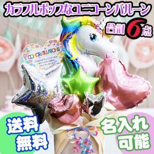 誕生日 結婚式 バルーン ユニコーン アニバーサリー ウェディング アレンジ ギフト 開店祝い 電報 結婚祝い プレゼント 出産祝い|gift-one