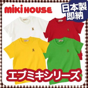 出産祝い ミキハウス mikihouse ベビー服 半袖Tシャツ 日本製 エブミキシリーズ 夏の必需品 通園着 普段着にぴったり お泊り保育 キャンプ|gift-one