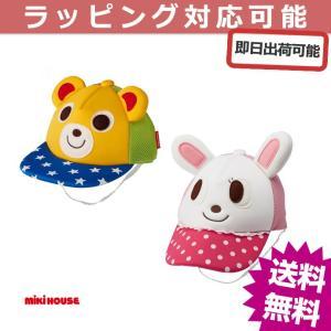 12-9107-970 出産祝い ミキハウス mikihouse かぶるだけでプッチー&うさこにヘーンシン 涼しげでとっても可愛らしいメッシュキャップです|gift-one