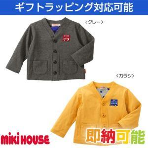 出産祝い 出産祝 ミキハウス mikihouse ベビー服 カジュアル Vネック カーディガン 日本製 接結天竺を使用したカジュアルなVネックカーディガン|gift-one