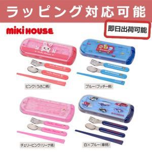出産祝い ミキハウス mikihouse ランチトリオセット 日本製 妊娠祝い プレゼント おはし・スプーン・フォークがセットになったランチトリオセット|gift-one
