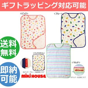 出産祝い 出産祝 ミキハウス mikihouse 日本製 タオルスリーパー 男の子にも女の子にも大人気のミキハウスギフト|gift-one