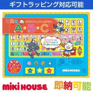 mikihouseミキハウス ポカポカフレンズ ことばえほん こえで ABC 17-1341-368...