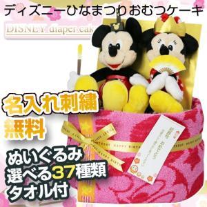 おむつケーキ オムツケーキ 出産祝い 出産祝 ひな祭り ディズニー おむつケーキ 男の子にも女の子にも大人気の名前入りダイパーケーキ|gift-one