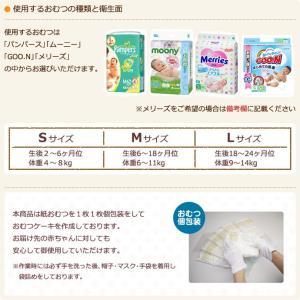おむつケーキ オムツケーキ ミキハウス 使用 出産祝い 名前入り 2段 おむつケーキ|gift-one|08