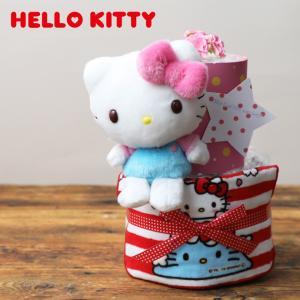 女の子 出産祝い サンリオ ハローキティ 2段 名入れ刺繍 おむつケーキ Hello Kitty 桃の節句 オムツケーキ キティちゃん ご出産祝い ギフト プレゼント|gift-one